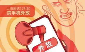 向手机外放说不!上海地铁将于12月1日起正式禁止手机等进行外放