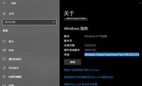 微软向Windows 10 Beta测试用户推送功能体验包改善部分功能的体验