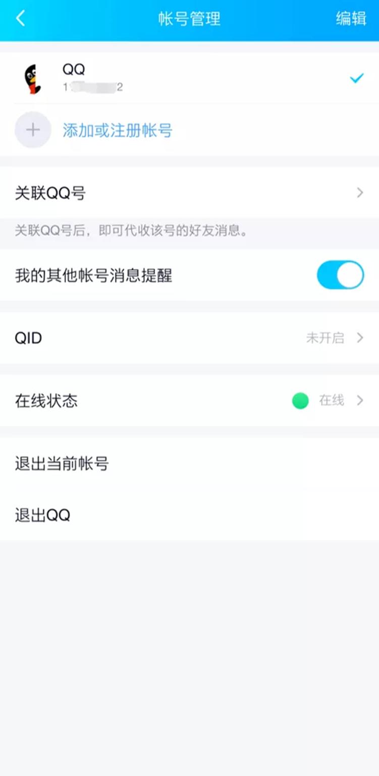 腾讯QQ宣布推出QID功能 可设置字母数字组合替代QQ号-第2张