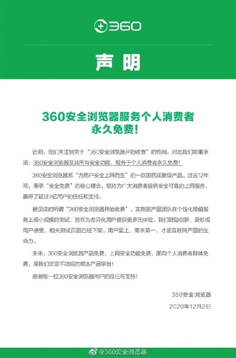 引起质疑后360浏览器宣布下线VIP会员服务 继续面向个人用户免费提供