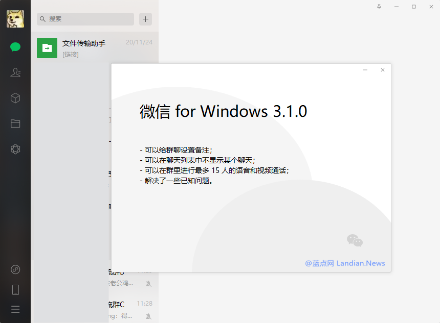 微信PC版推出v3.1.0测试版 可修改群聊备注以及手动隐藏部分会话等