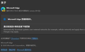 微软为Microsoft Edge带来省流量功能 可设置蜂窝网络连接暂停更新