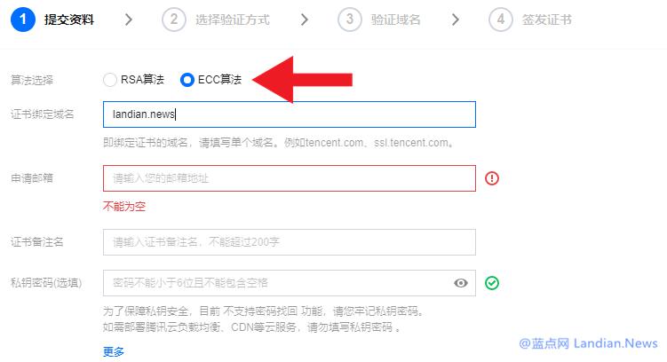 [指南] 腾讯云提供的免费证书现已支持使用ECC算法 可大幅节省证书流量