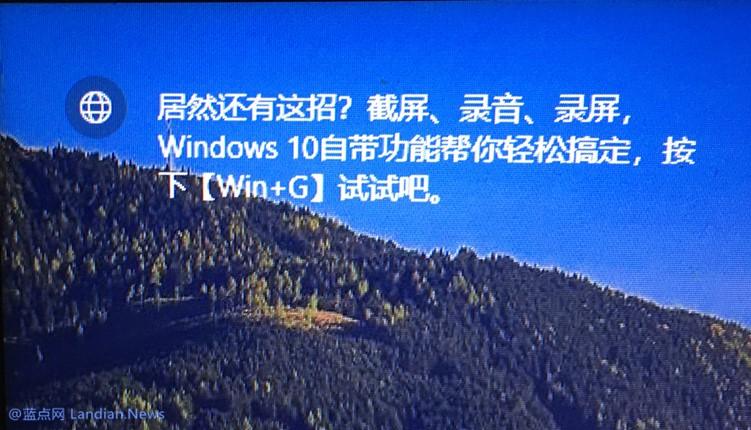 微软在Windows 10锁屏界面添加「小广告」向用户推送某些小技巧