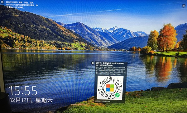 微软在Windows 10锁屏界面添加「小广告」向用户推送某些实用小技巧
