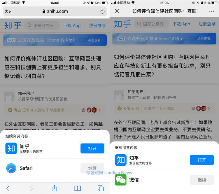 诱导用户下载APP打开原文 微信将封杀腾讯新闻等多个违规的资讯站