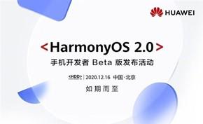 华为宣布将在12月16日推出鸿蒙操作系统2.0手机开发者Beta版