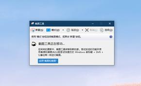Windows XP时代的快速截图工具在Windows 10后续版本里将被逐渐弃用