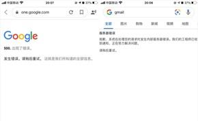 谷歌公布上周发生的大规模中断原因:新旧系统迁移出现BUG导致