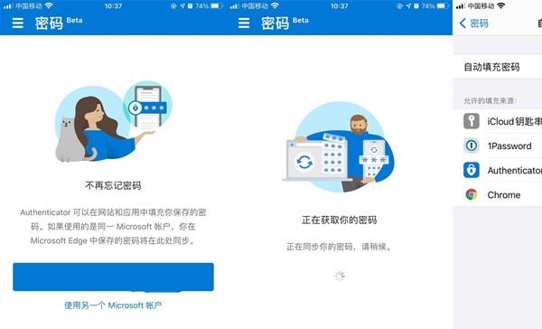 免费密码管理器+1 微软身份验证器的密码管理器功能现已到来
