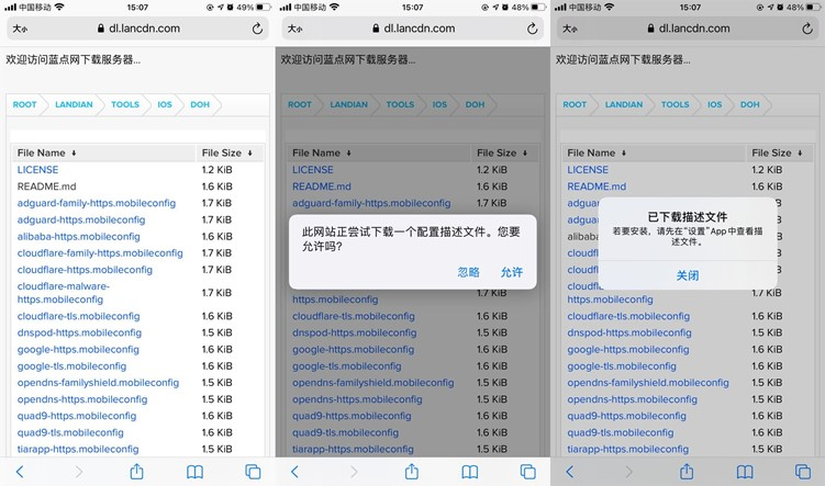 [iOS描述文件] 自动配置阿里巴巴DNS over HTTPS加密查询服务器
