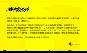 崩溃之后CDPR宣布所有主机版《赛博朋克2077》玩家均可联系进行退款