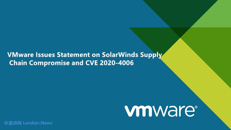 知名虚拟化开发商威睿(VMware)确认遭到太阳风软件供应链攻击-第1张