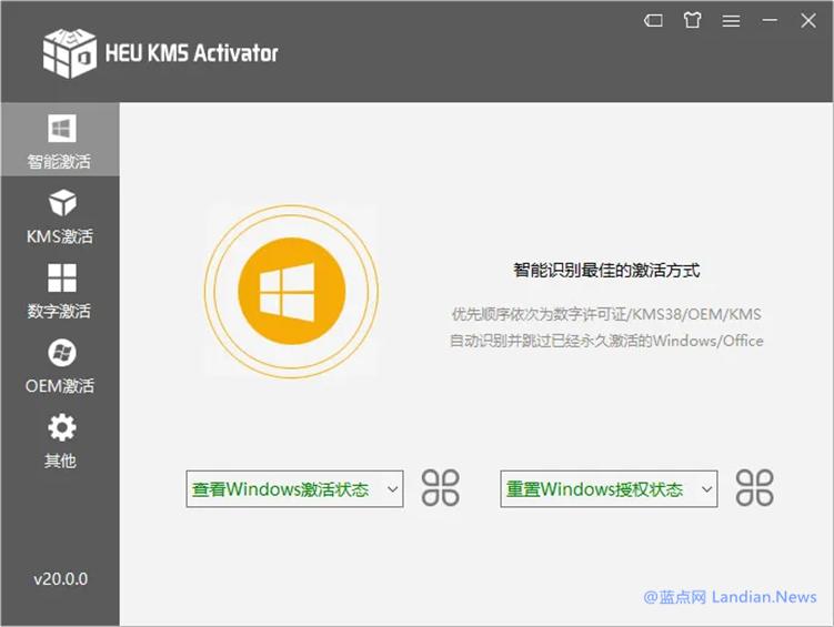 [下载] 本地激活工具HEU_KMS_Activator推出v21.0.0版修复各种问题