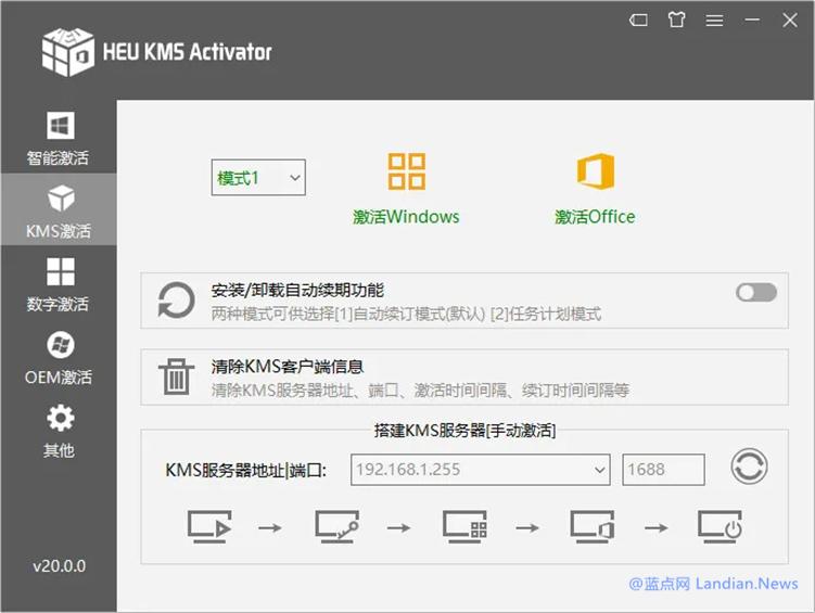 本地激活工具HEU_KMS_Activator推出v20.0版 新版带来全新的外观设计-第2张