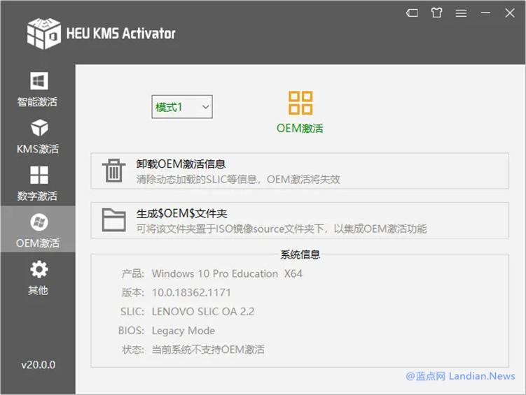 本地激活工具HEU_KMS_Activator推出v20.0版 新版带来全新的外观设计-第4张