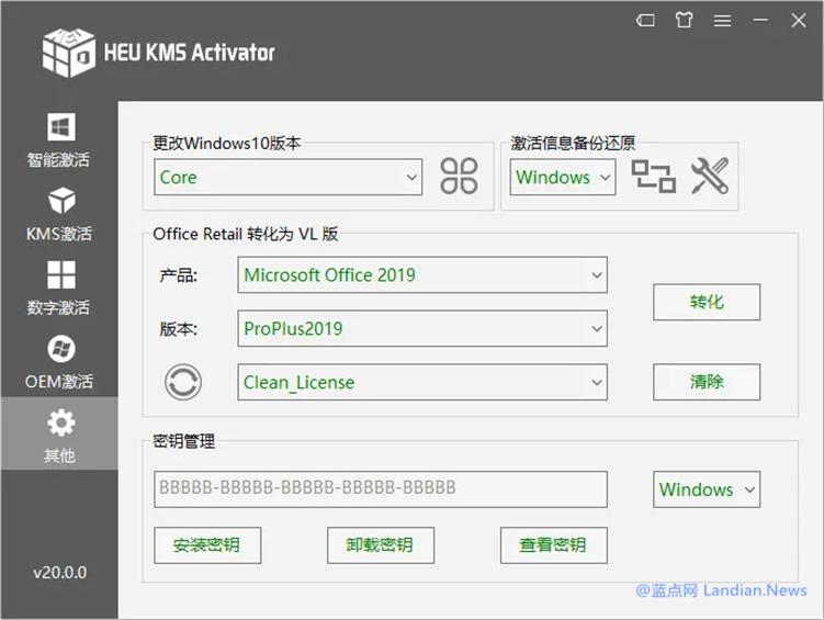 本地激活工具HEU_KMS_Activator推出v20.0版 新版带来全新的外观设计-第5张