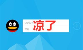 UWP/WP版腾讯QQ似乎已经彻底凉凉 腾讯不再允许用户登录使用