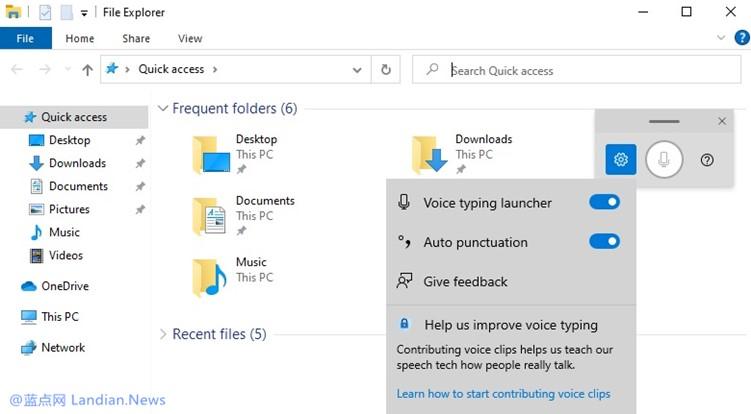 微软为Windows 10开发新的语音交互模式 可通过语音自动输入文字