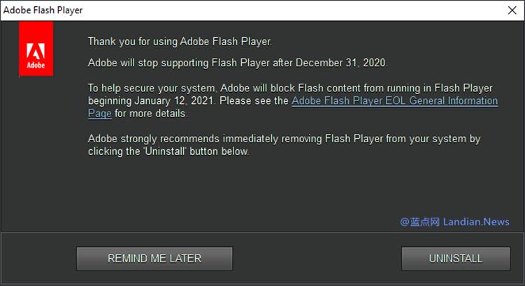 Adobe Flash Player播放器开始在全球范围内弹窗要求用户卸载该软件