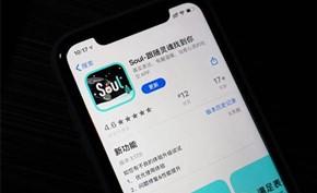 社交应用Soul经理设局恶意举报对手迎来审判 赔偿Uki应用330万元