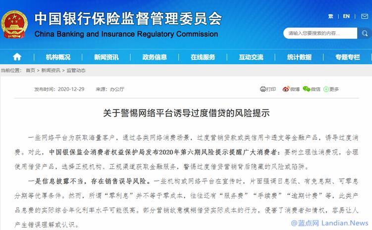 中国银保监会发布风险提示:理性消费警惕网络平台诱导过度借贷风险