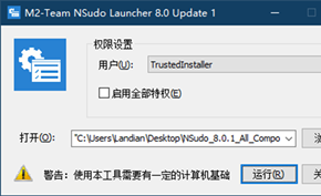 [NSudo] 通过这款开源工具以TrustedInstaller权限运行各种需要的文件