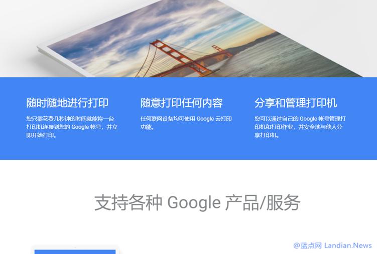 谷歌云打印将在2021年1月1日停止服务 多数用户都已经不再使用该服务