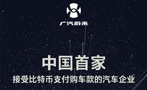 广汽蔚来宣布支持比特币等数字货币支付 然后又宣布这是个乌龙