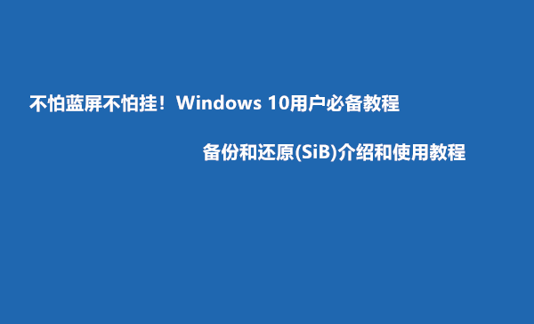 不怕蓝屏不怕挂!Windows系统备份与还原工具介绍和使用教程