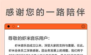 更新:感谢13年的陪伴,虾米音乐将在2021年2月彻底停服不再提供服务