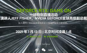 英伟达将在1月13日凌晨1点举办发布会 宣布RTX30系笔记本显卡