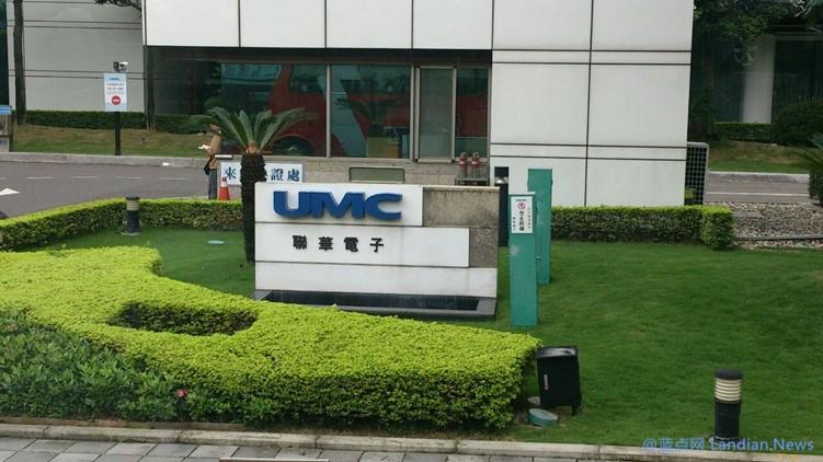 供应链消息称因产能紧张联华电子已经提高12英寸晶圆代工报价