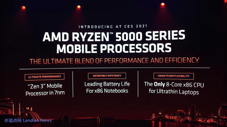 AMD面向笔记本电脑推出RYZEN 5000系列处理器 基于7纳米ZEN 3架构