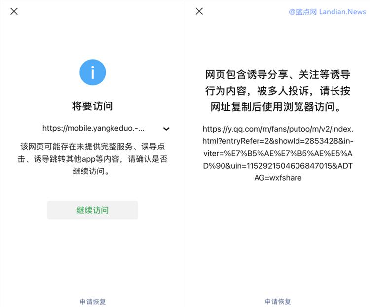 腾讯:我疯起来连我自己都打!微信宣布封杀QQ音乐/拼多多等域名链接-第1张