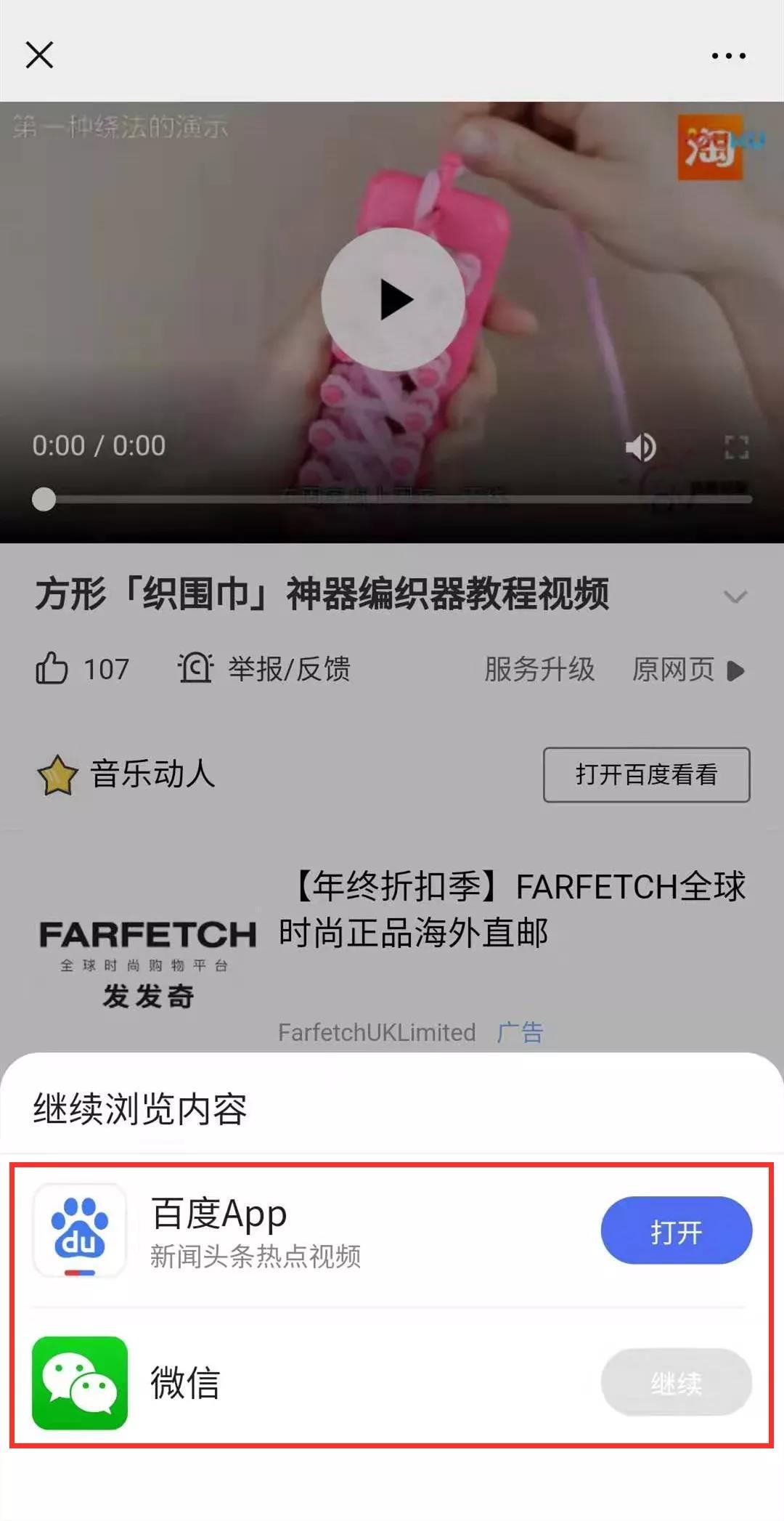 腾讯:我疯起来连我自己都打!微信宣布封杀QQ音乐/拼多多等域名链接-第4张