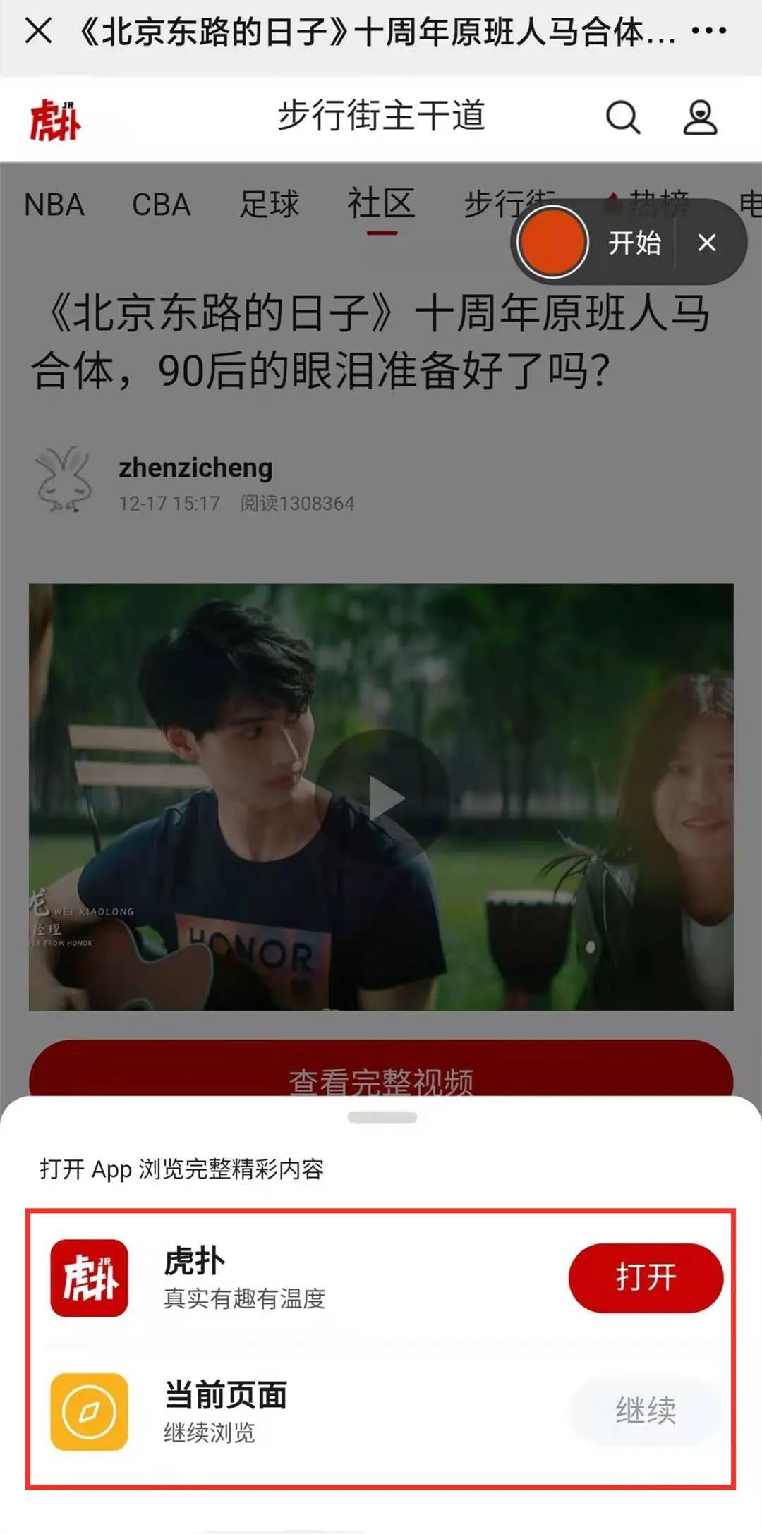 腾讯:我疯起来连我自己都打!微信宣布封杀QQ音乐/拼多多等域名链接-第5张