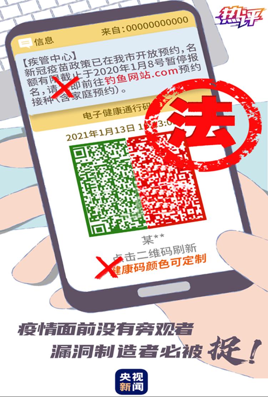 开发健康码演示模拟软件破坏防疫体系 杭州公安刑拘健康码演示开发者