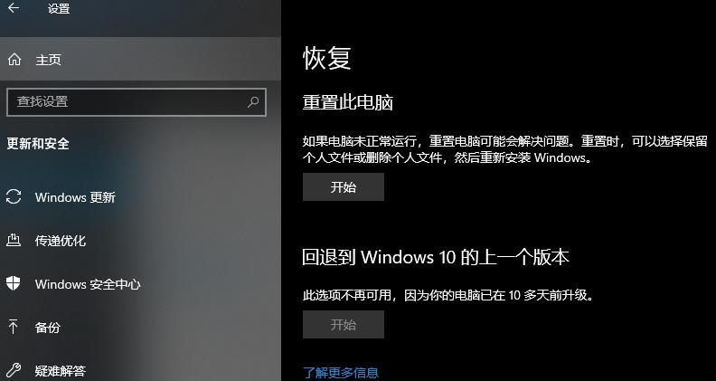 微软在本月发布的安全更新里已经修复Windows 10重置功能失败问题