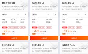 阿里云新年特别活动1核2GB服务器低至96元限时抢购 5M带宽1TB流量