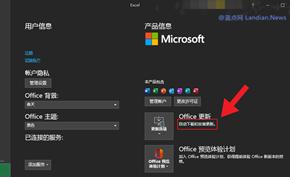 微软为Office系列产品发布安全更新 修复多个远程代码执行漏洞