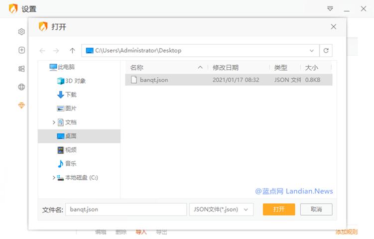 [图文] 利用火绒高级防护禁止腾讯QQ/TIM偷偷读取浏览器历史记录