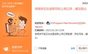火绒和360均证实腾讯QQ读取浏览器历史记录但并未上传原始信息