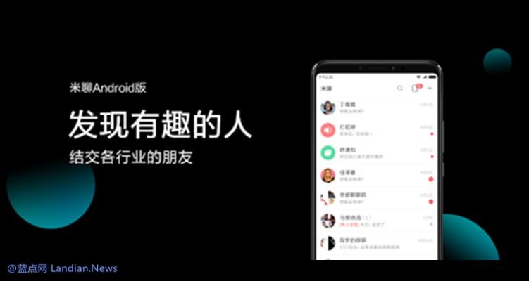 发布10年后小米旗下通讯应用米聊将关停 本月底开始不再支持消息收发