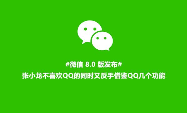 微信8.0版隆重发布 不喜欢QQ的张小龙还从QQ那借鉴几个新功能
