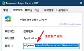 微软为Microsoft Edge带来扩展程序隐藏选项 让地址栏更加简洁
