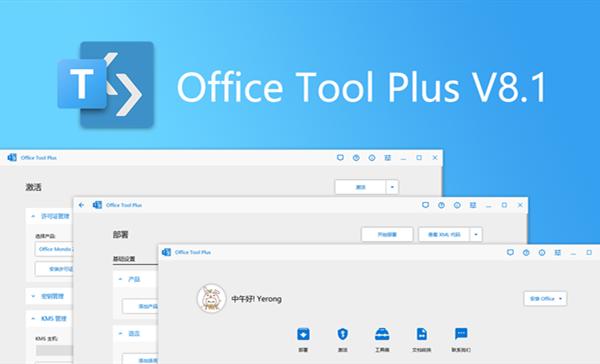 [下载] 辅助增强工具 Office Tool Plus 推出 8.1.2.2 版本