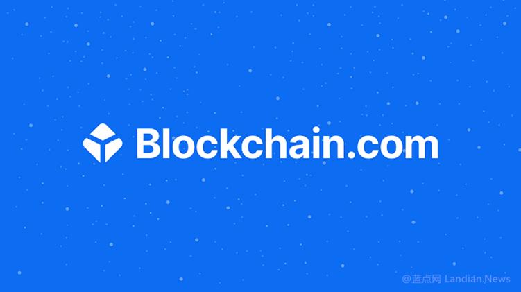 加密货币钱包与交易平台BlockChain获得1.2亿美元融资 谷歌风投参与