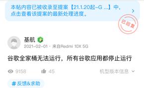 小米宣布国内版MIUI不再允许安装GMS服务 安装后可能会无限崩溃
