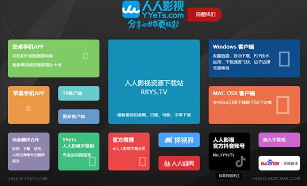 上海警方通报人人影视字幕组侵权案 抓获犯罪嫌疑人14名涉案金额1600万